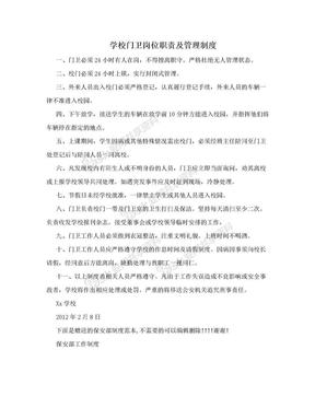 学校门卫岗位职责及管理制度.doc