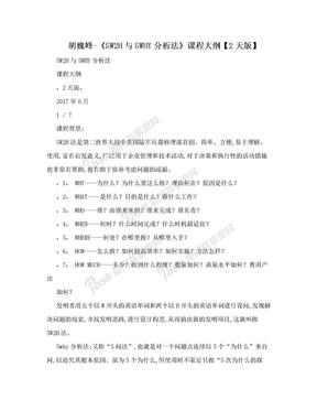 胡魏峰-《5W2H与5WHY分析法》课程大纲【2天版】.doc