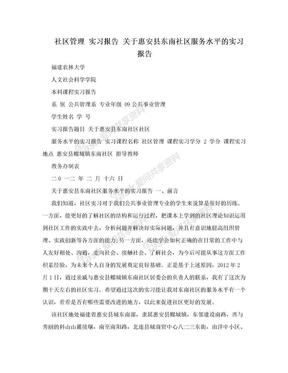 社区管理 实习报告 关于惠安县东南社区服务水平的实习报告.doc