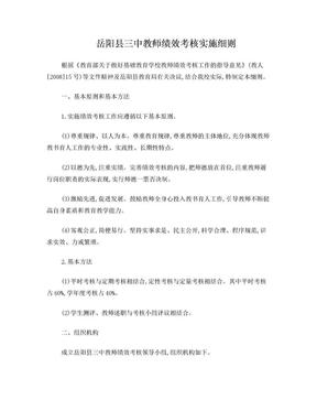 学校教师绩效考核实施细则(4页).doc