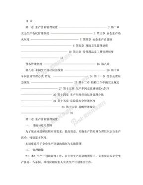 生产车间规章制度.doc