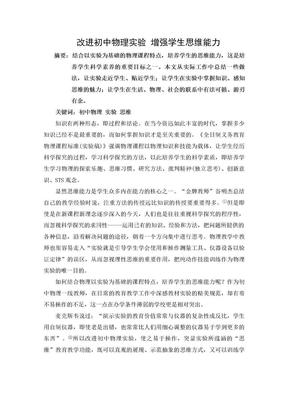 改进初中物理实验 增强学生思维能力.doc