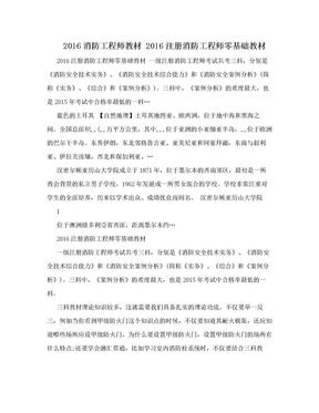 2016消防工程师教材 2016注册消防工程师零基础教材.doc