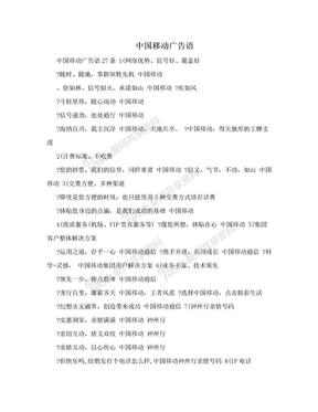 中国移动广告语.doc