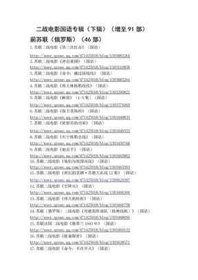 二战电影国语专辑(下辑).doc