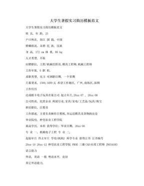 大学生暑假实习简历模板范文.doc