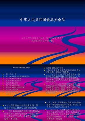 中华人民共和国食品安全法.ppt