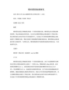 傅科摆的轨迹探究  肖洪 2014141221087.doc