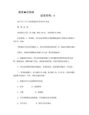 2017年1月广东省普通高中学业水平考试物A卷.doc