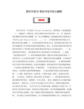 职位申请书-职位申请书范文幽默.doc