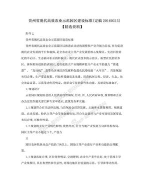 贵州省现代高效农业示范园区建设标准(定稿20160315)【精选资料】.doc