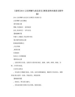 [说明]2014言语理解与表达讲义(顾斐老师内部讲义精华版).doc