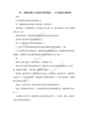 单一来源采购方式操作流程规范 - 江苏政府采购网..doc