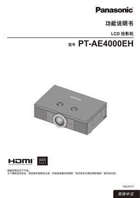 ae4000中文.pdf