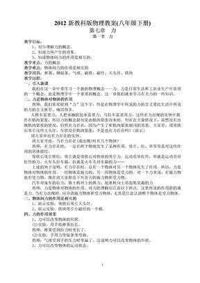 2012新教科版八年级下册物理教案全册i.doc