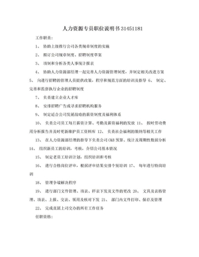 人力资源专员职位说明书31451181.doc