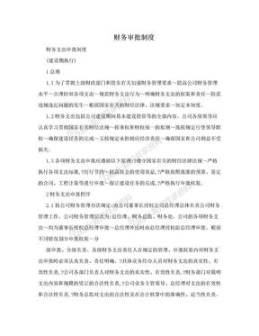 财务审批制度.doc