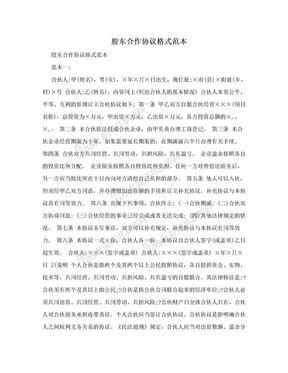 股东合作协议格式范本.doc