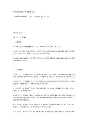 陈培爱老师的广告学概论笔记.docx