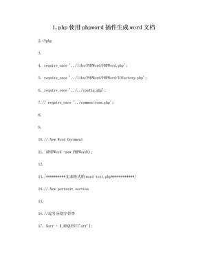 php使用phpword插件生成word文档.doc