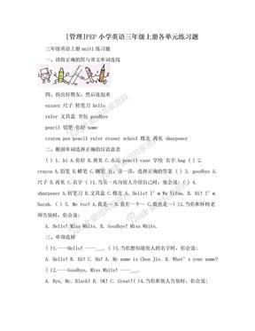 [管理]PEP小学英语三年级上册各单元练习题.doc