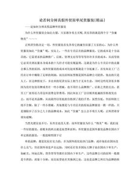 论若何分辩真假外贸原单尾货服装[精品].doc