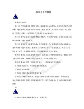 董事会工作制度.doc