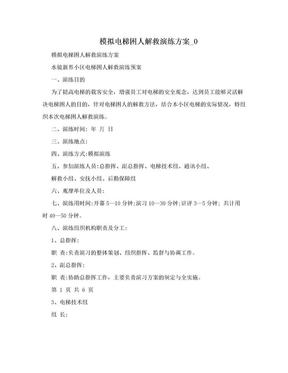 模拟电梯困人解救演练方案_0.doc
