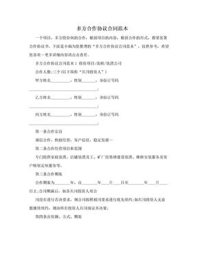 多方合作协议合同范本.doc