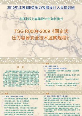 2010年江苏D级压力容器设计人员培训班讲稿——新容规.ppt