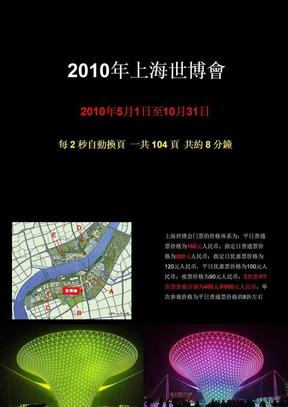 上海世博会.ppt