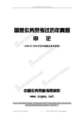 国家公务员考试申论历年真题本(2000-2009年).pdf