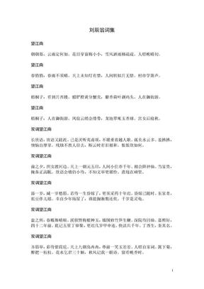 刘辰翁词集Microsoft Word 文档.doc