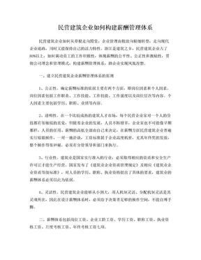 民营建筑企业如何构建薪酬管理体系.doc