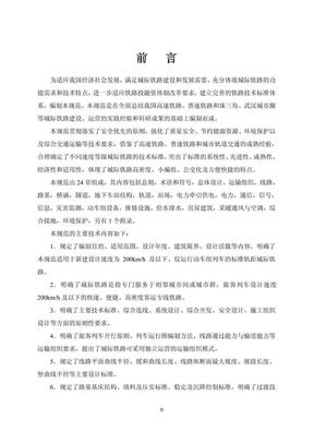 《城际铁路设计规范》(最新完整版).pdf