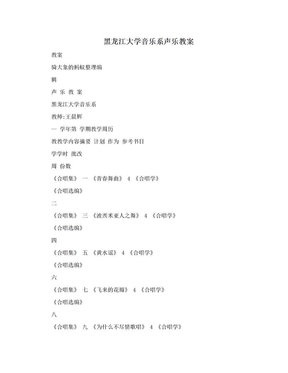 黑龙江大学音乐系声乐教案.doc
