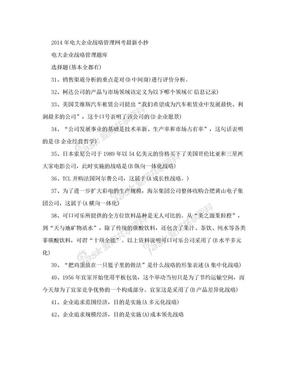 2014年电大企业战略管理网考最新小抄.doc