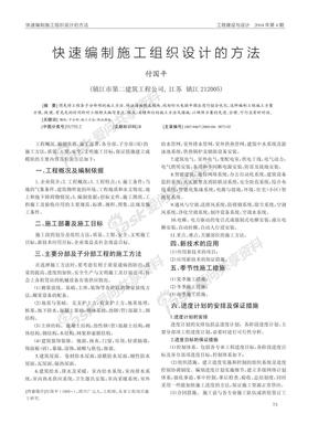快速编制施工组织设计的方法.PDF