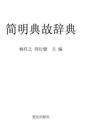 简明典故词典(杨任之等).pdf