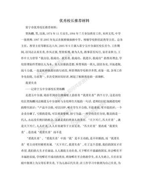 优秀校长推荐材料.doc
