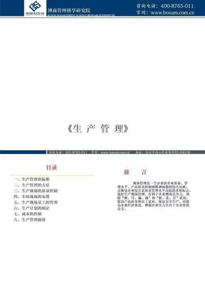 生产管理(企业培训课件).ppt