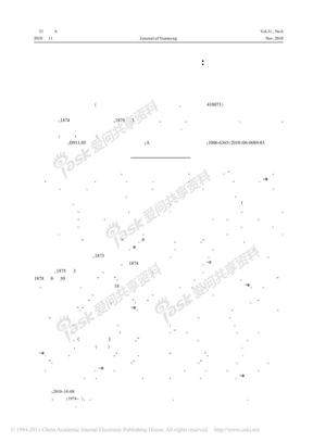 格兰特调停中日琉球争端_李鸿章居间调处法的典型运用.pdf