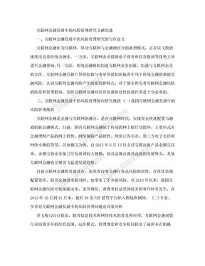 互联网金融文献综述.doc
