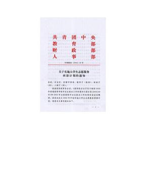 中青联发[2003]26号文件原件扫描版.doc