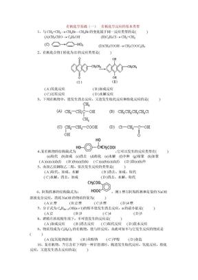 有机化学基础专题练习(整套).doc