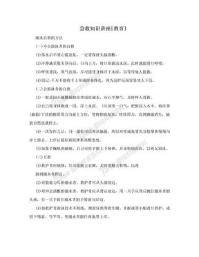 急救知识讲座[教育].doc