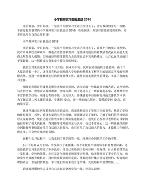 小学教师实习自我总结2016.docx