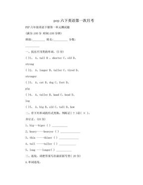pep六下英语第一次月考.doc