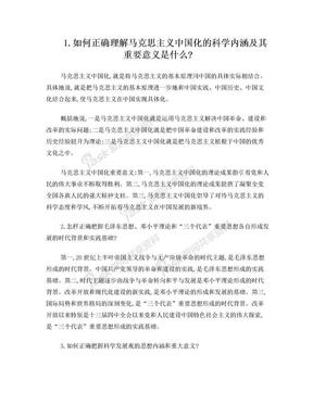 毛概考试常州大学  期末复习精简版.doc