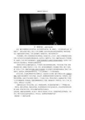 图片分析范文[2].doc